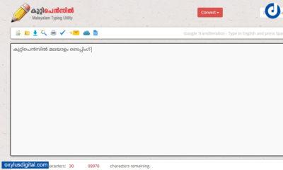 Kuttipencil Malayalam Typing Utility