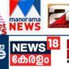 Malayalam News YouTube Channels
